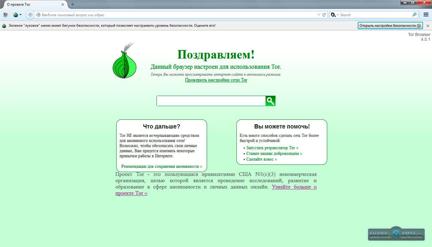 Тор русскоязычный браузер hyrda вход скачать торнадо браузер тор gidra