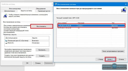 Процесс восстановления Windows 10