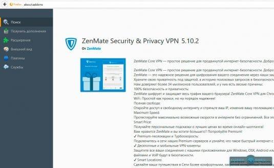 Расширение ZenMate для Firefox