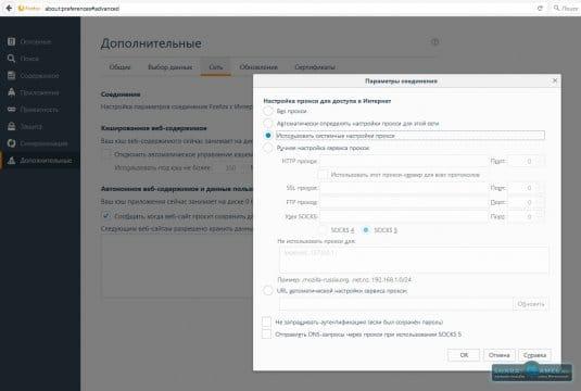 Настройка прокси в Firefox