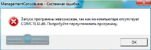 Запуск программы невозможен, так как на компьютере отсутствует COMCTL32.dll