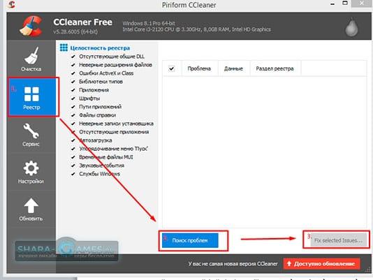 Исправление ошибок реестра с помощью CCleaner