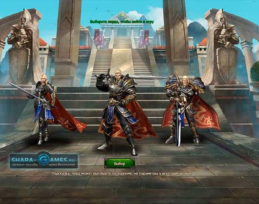Выбор лорда в игре Меч короля Артура