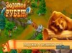 Скриншоты игры Золотой рубеж. Скрин № 2. Подружись с хозяином леса
