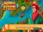 Скриншоты игры Золотой рубеж. Скрин № 4. Приключения ждут тебя