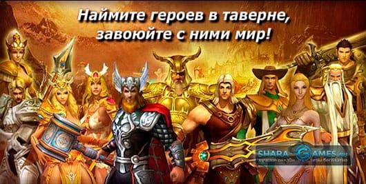 Справка по игре Битва героев всплывает по ходу ее прохождения