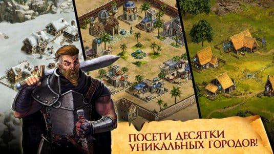 Множество разных поселений ждут тебя!