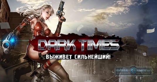 Скачать Dark Times