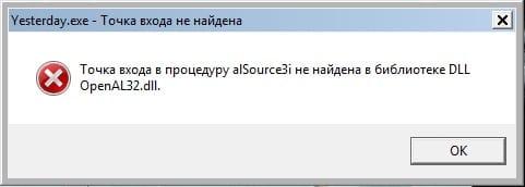 Возникновение ошибки с OpenAL32.dll