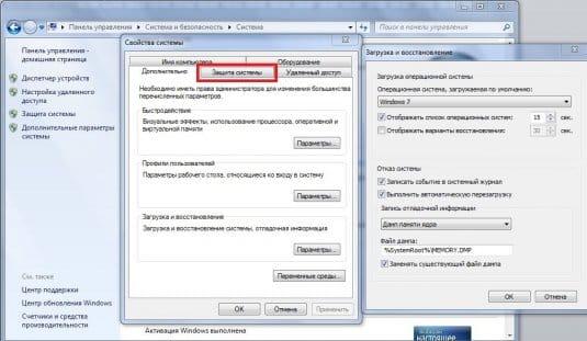 Восстановление операционной системы