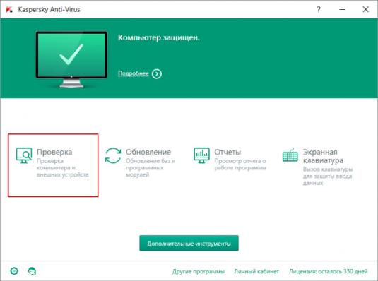 Проверка антивирусом Касперский