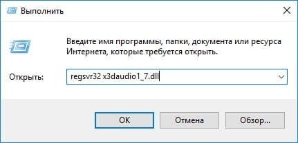 «Пуск» -> «Выполнить» -> regsvr32 x3daudio1_7.dll