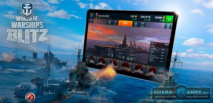 World of Warships Blitz на Android и iOS