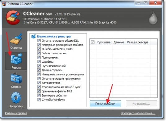 Использование CCleaner для решения проблем реестра