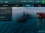 Информация о корабле World of Warships Blitz