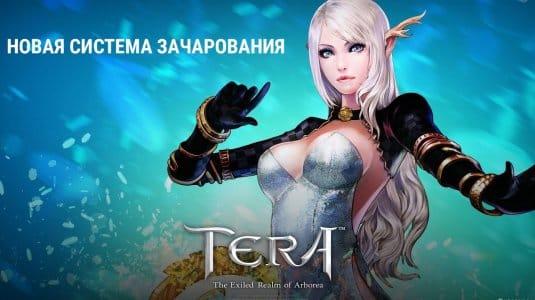 Новая заточка в TERA