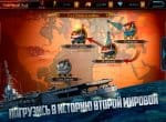 Empire of Warships для Android скриншот №2