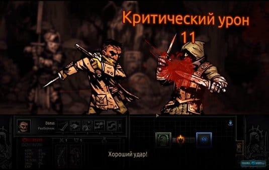 Критический урон в Darkest Dungeon