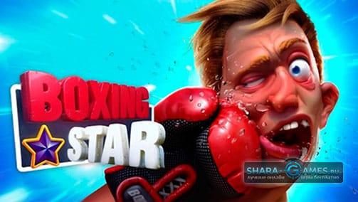 Скачать Boxing Star через Google Play