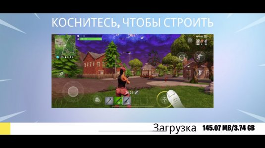 Скачать Fortnite [iOS]