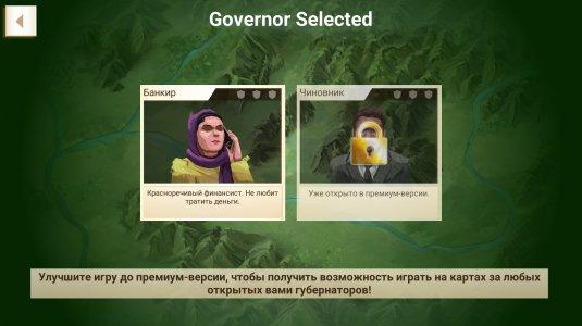 Меню выбора губернатора