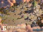 Скриншот № 5. Руины Rise of Kingdoms