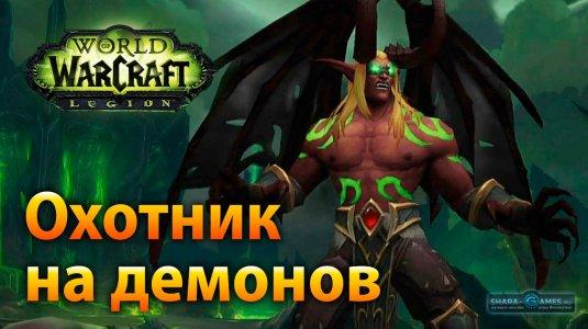 Охотник на демонов в World of Warcraft: Legion