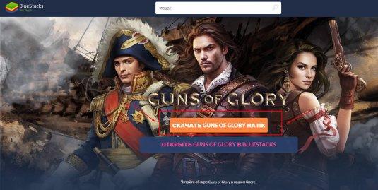 Кнопка для начала игры в Guns of Glory