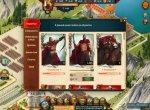 Скриншоты № 3. Войска Total Battle