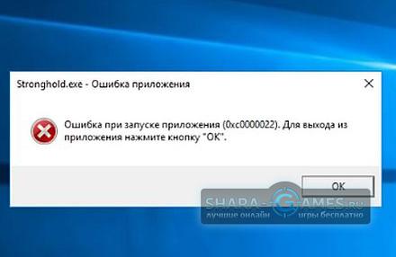 Так выглядит сообщение с ошибкой 0xc0000022