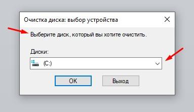 Очистка диска, выбор диска