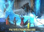 Скриншоты № 5. Ледяной рыцарь Raid: Shadow Legends