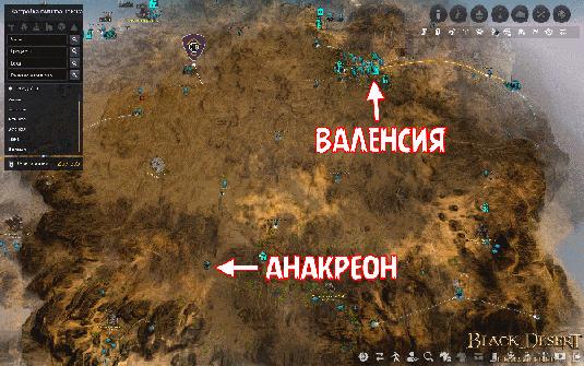 Анакреон на карте Блэк дезерт