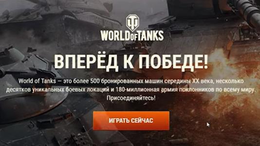 При скачивании World of Tanks на ПК, жмите Играть сейчас