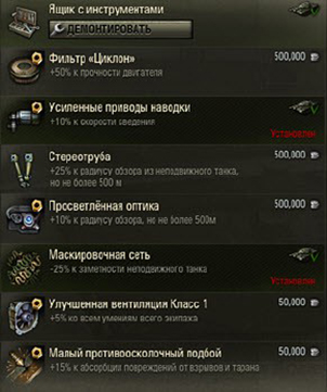 Прокачка танка в World of Tanks