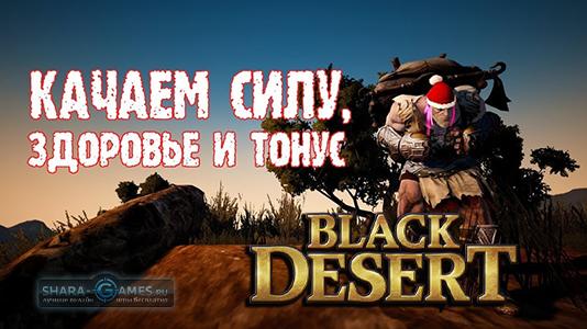 Black Desert как качать силу