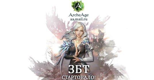 Стартовал ОБТ ArcheAge в России