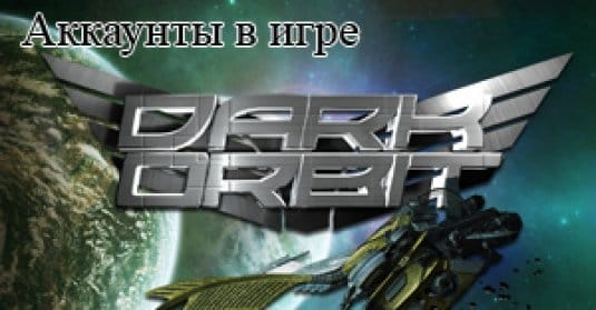Аккаунты DarkOrbit