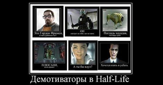 Демотиваторы про Half-Life