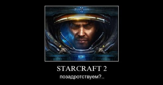 Демотиваторы на тему Starcraft и Starcraft 2