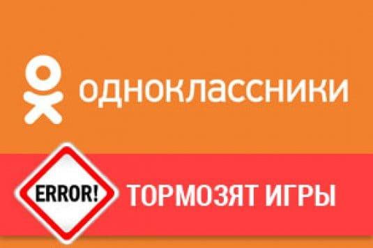 Тормозят игры в Одноклассниках — что делать