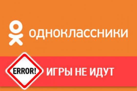 Что надо сделать если в Одноклассниках игры не идут