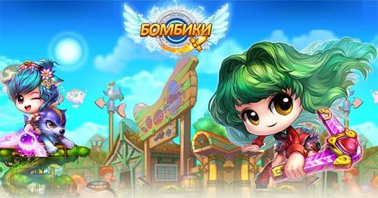 Игра «Бомбики онлайн» обновление 5.3