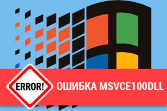 Игра выдает ошибку MSVC100.DLL, MSVCR100.DLL, MSVCR110.DLL, MSVCR120.DLL, MSVCP100.DLL, MSVCP110.DLL, MSVCP120.DLL