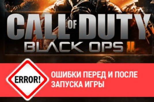 Ошибки в игре Call Of Duty: Black Ops 2