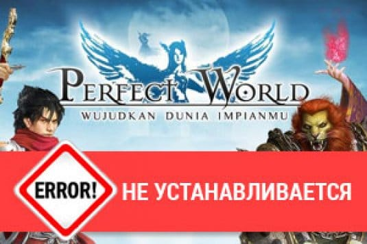 Решение проблем с установкой Perfect World