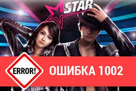 Ошибка 1002 в MStar —что делать