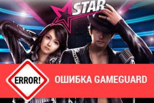 Ошибка GameGuard в MStar —что делать