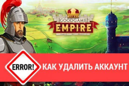 Как удалить игру или аккаунт в Goodgame Empire