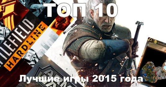 Топ-10 игр 2015 года - ожидания игроков